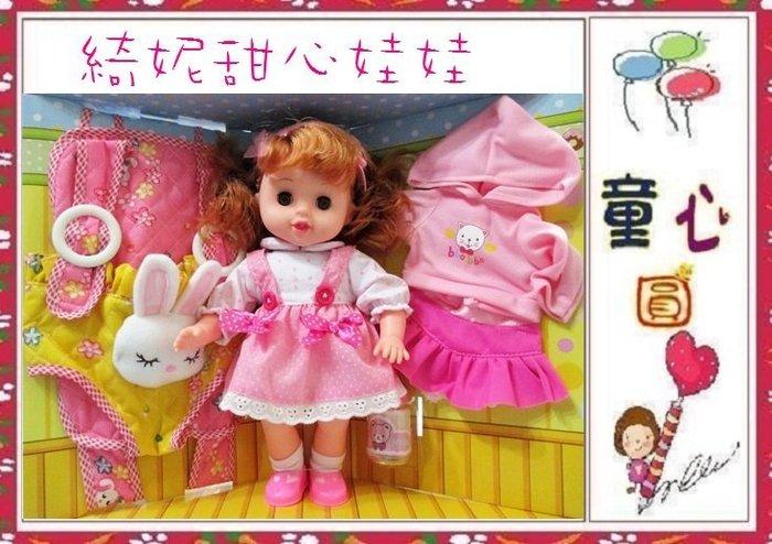 綺妮甜心娃娃 (ST安全玩具認證)~會哭會笑還會叫媽媽~◎童心玩具1館◎