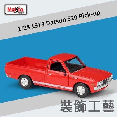 美馳圖1:24皮卡車1973 Datsun 620 Pick-up 仿真合金車模型玩具