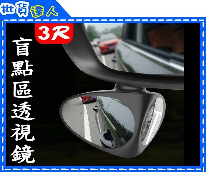【批貨達人】3R汽車前輪盲區鏡透視鏡 多功能後視鏡倒車鏡輔助鏡
