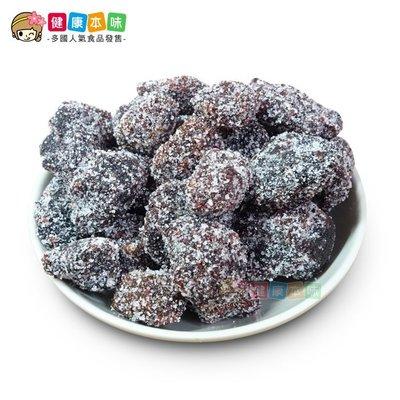 冰糖楊梅300g 酸甜好滋味 每包95元起 [TW00131] 健康本味