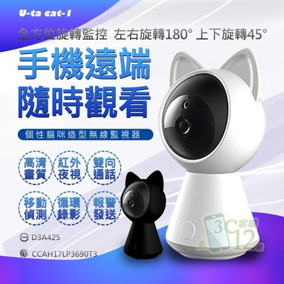 ►3C當舖12號◄御守貓 1080p 夜視高清無線智慧監視器 移動偵測 遠程控制 WIFI連結 兩色可選