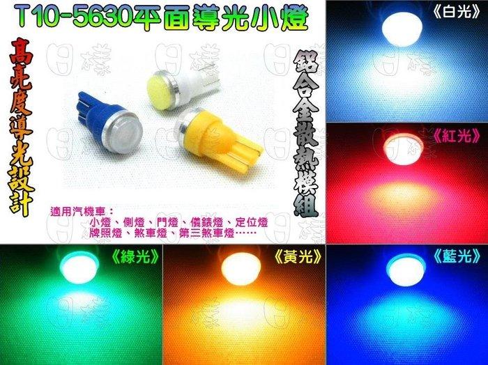 《日樣》平面短版 T10 5630 LED小燈泡 插泡燈 儀錶燈 牌照燈 車門燈 室內燈 後車箱燈 小功率高高度