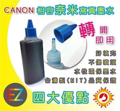 【含稅】CANON 100cc 藍色 奈米寫真 補充墨水 填充墨水 741/ 746 適用雙匣 MX457 /  MX527 台南市