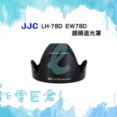 『E電匠倉』JJC LH-78D 遮光罩 CANON 專用 EF 28-200mm 18-200mm 鏡頭蓮花罩