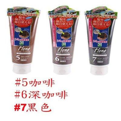 日本製 純天然HENNA 指甲花粉染膏 天然植物性染髮劑 護髮染 無香料不含矽靈無添加物 日本空運~小太陽日本精品