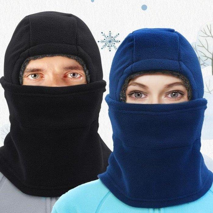 騎行防風帽子口罩男女護臉頭套滑雪保暖防寒面罩