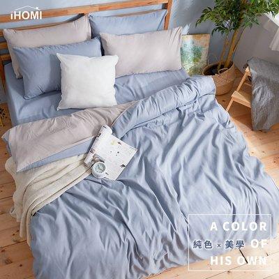 《iHOMI》芬蘭撞色設計-雙人加大床包兩用被套四件組-藍灰被套+淺藍床包