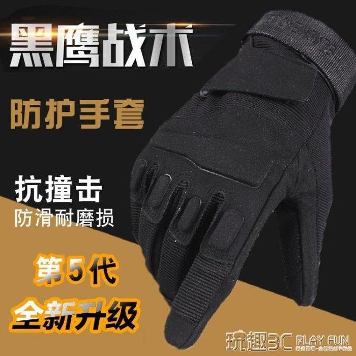 【優惠購整天】防割手套 戰術手套特種兵狙擊手  -風行購物街