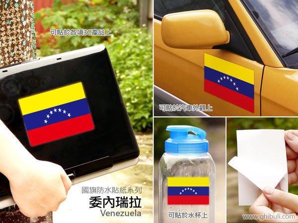 【衝浪小胖】委內瑞拉國旗貼紙/機車/汽車/抗UV/防水/Venezuela/各國家、各尺寸都有賣