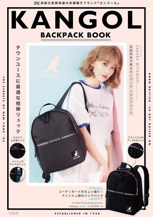 ☆Juicy☆日本雜誌附錄 KANGOL 英國品牌 袋鼠 背包 肩背包 後背包 書包 運動包 7223
