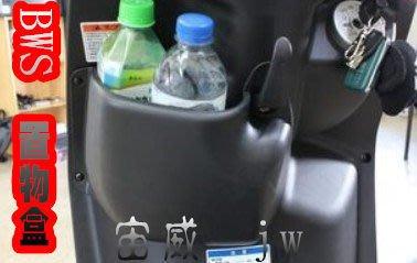 @宙威@BWS125 大B 前置物箱 工具箱 內藍 前置物籃 BWS置物箱 BW'S X125 $139元