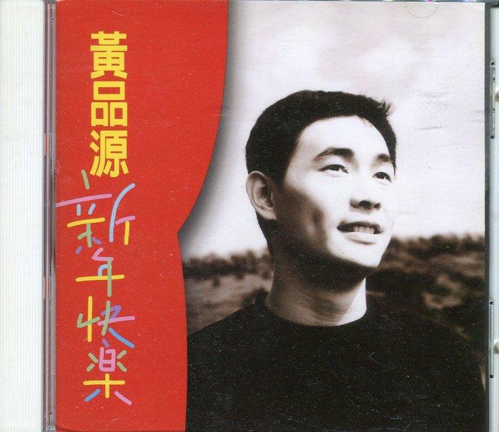 【塵封音樂盒】黃品源 - 新年快樂
