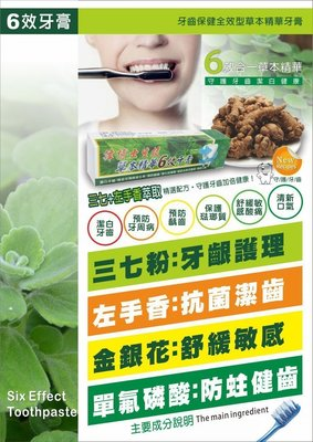 譚博士生技草本精華六效牙膏150G