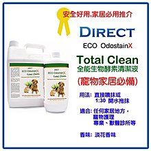 TOTAL CLEAN 全能生物酵素清潔液 (OdostainX Series)