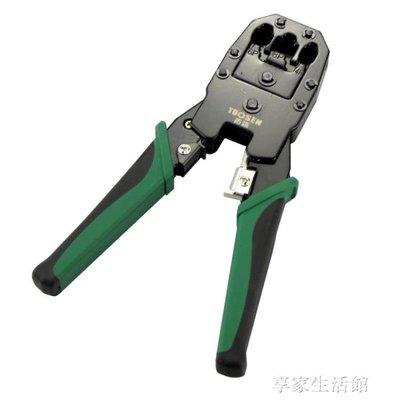 工業級專業電話線水晶頭壓線鉗子三口網線鉗套裝