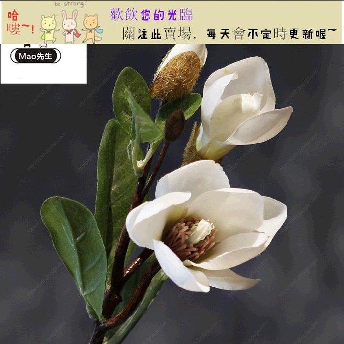 高端 造花 小枝玉蘭 絹花假花 客廳餐廳玄關花藝 單支 新年送禮