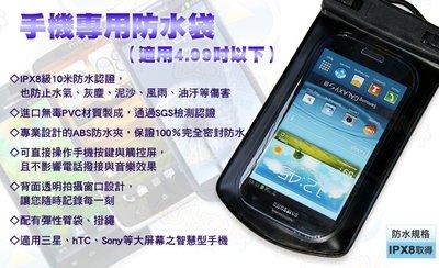 台南詮弘】4.99吋以下手機通用防水袋 保護套 運動臂袋 ZenFone 4 E3 M210 iPhone 5S/6