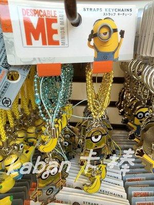 現貨~環球影城黃色透明小小兵香蕉吊飾2入組 5-C038- Kaban卡棒代購達人