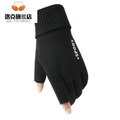 潤銘達麂 絨漏二指手套冬天季男女士防寒風保暖騎行半指觸屏手套 料  自粘