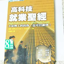 [絕版二手書】高科技就業聖經 (原價$300) 板橋可面交 請看關於我