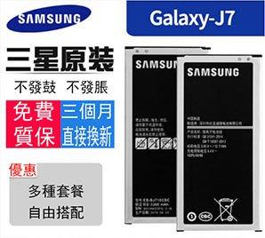 現貨不用等!三星原廠手機 J7(2016版)電池盒裝3300mAH SM-J109/J108通用 另售J5g/J5電池