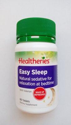 現貨~特價中~紐西蘭Healtheries【賀壽利-Easy Sleep好入眠】60錠/罐