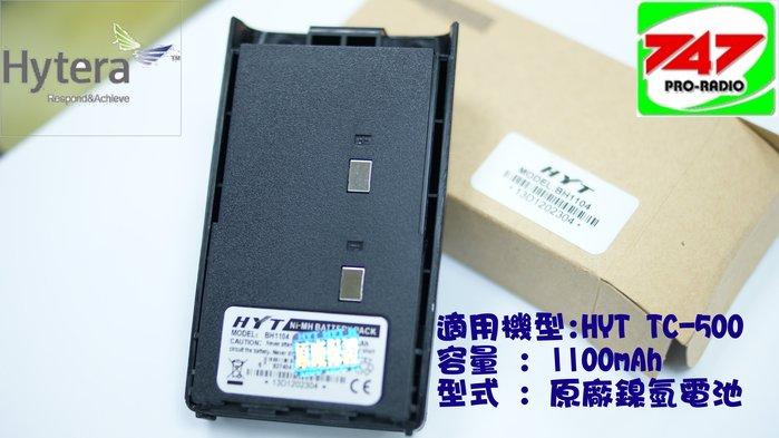 《747無線電》HYT BH1104 原廠 1100mAh 鎳氫電池 含背夾〔 TC-500 專用 〕
