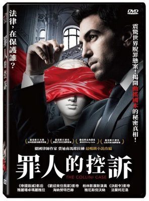 <<影音風暴>>(全新電影2010)罪人的控訴 DVD 全123分鐘(下標即賣)48