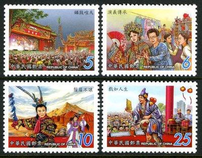 台灣 1999年 (特405) 地方戲曲郵票-歌仔戲(亮相)