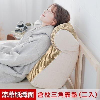 【凱蕾絲帝】台灣製造-涼爽紙纖多功能含枕護膝抬腿枕/加高三角靠墊-米色(2入)