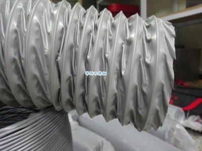 """尼龍布風管12"""" 12吋 伸縮風管12英吋 厚款 空調風管 10米 營業家庭 抽油煙機 排煙管 換氣扇 抽風機全熱交換"""