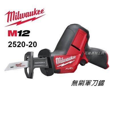 【花蓮源利】無刷空機 2522美國 米沃奇Milwaukee 2520-20 12V 無刷 鋰電 軍刀鋸 非C12HZ