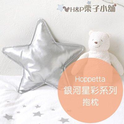 Hoppetta 銀河星彩 抱枕 星星 靠枕 新生兒~3歲 彌月禮物 滿月禮物 1000免運 [H&P栗子小舖]