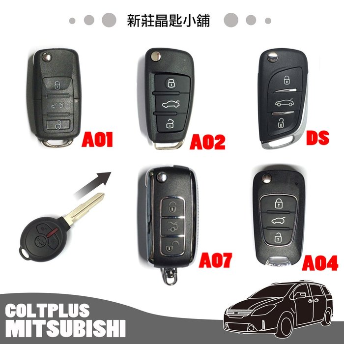新莊晶匙小舖~三菱MITSUBISHI COLT PLUS 遙控晶片鑰匙複製