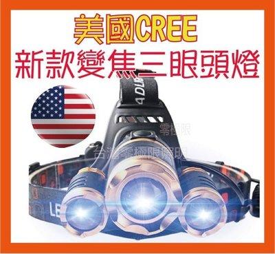 ✦附發票【新三眼CREE LED頭燈】送全配保護板電池  釣魚燈 登山 工作燈 自行車 頭戴燈 汽修 充電式可調焦