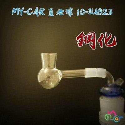 【原創】鋼化直煙球 10-IU823 水煙壺 煙具 煙球 鬼火機 鬼火管 噴槍  MY-CAR
