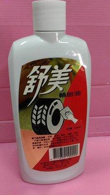 【油品味】舒美輪胎油 皮革 輪胎油 皮製品 儀表板 樹脂保險桿 塑膠製品 橡膠製品 汽車內裝 防老化 防靜電