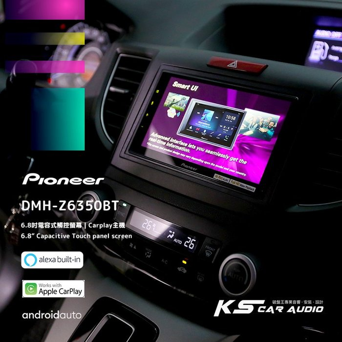 M1P Honda CRV【先鋒 Pioneer DMH-Z6350BT 】6.8吋觸控螢幕 CarPlay主機