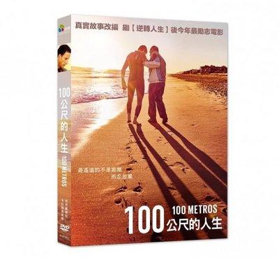 合友唱片 面交 自取 100公尺的人生 (DVD) 100 Metros