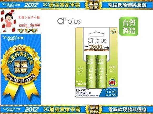 【35年連鎖老店】a+plus 可充式2600mAh大容量18650型鋰電池(平頭)2入有發票/台灣製造