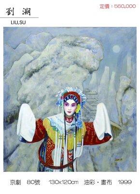 【四行一藝術空間 】中國美術家協會會員 劉溯原作【京劇】80號 130x120公分 油彩.畫布 1999年