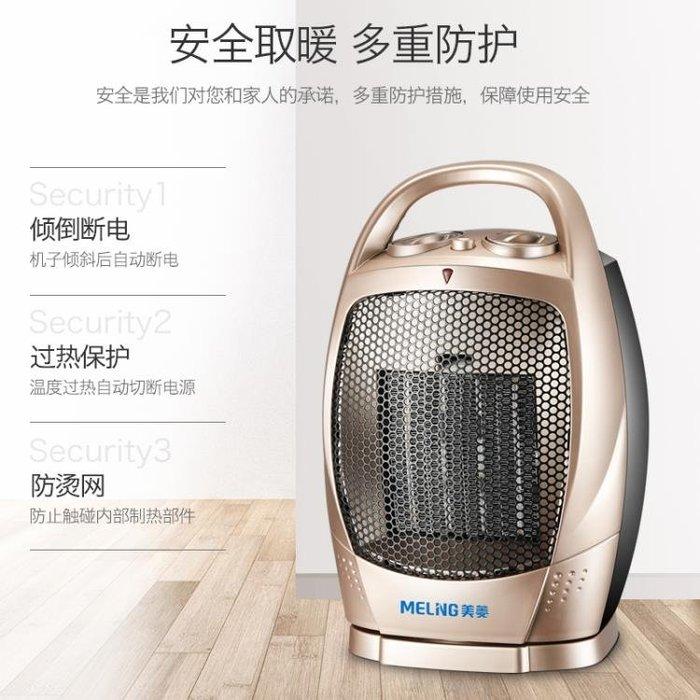 暖風機取暖器台式家用浴室小太陽省電電暖氣器節能辦公室迷你220V