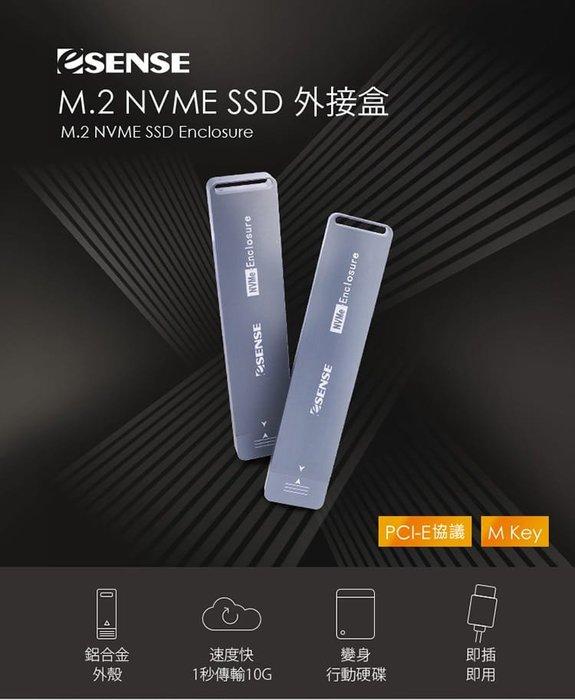【開心驛站】Esense M.2 NVME SSD 外接盒(07-EMS001)