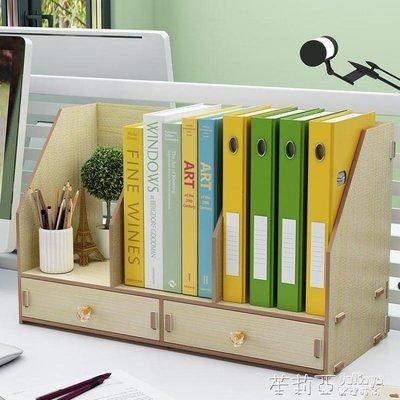 小書架簡易桌上學生省空間辦公桌文件夾文具置物架宿舍桌面收納盒