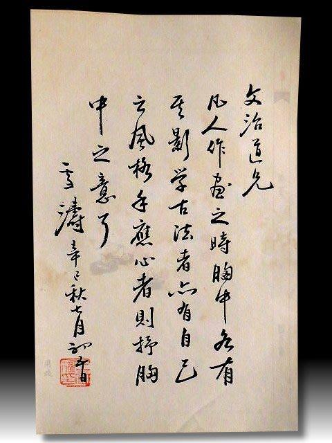 【 金王記拍寶網 】S1187  中國近代名家 王雪濤款 書法書信印刷稿一張 罕見 稀少