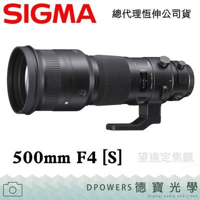 [德寶-高雄]SIGMA 500mm F4 DG OS HSM Sport 恆伸公司貨 540 保固3年