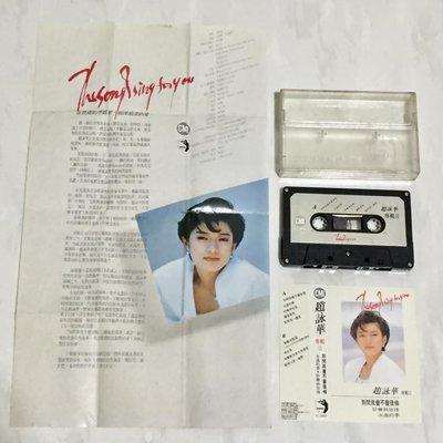 趙詠華 1989 別問我會不會後悔 點將唱片 台灣版 錄音帶 卡帶 磁帶 附歌詞 點將原殼
