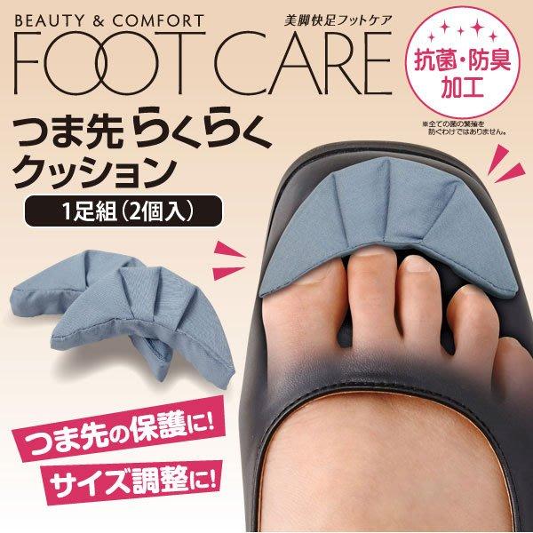 日本原裝進口 女士專用高跟鞋前半掌鞋頭塞 調節減壓緩衝半碼鞋墊 一對(2支)