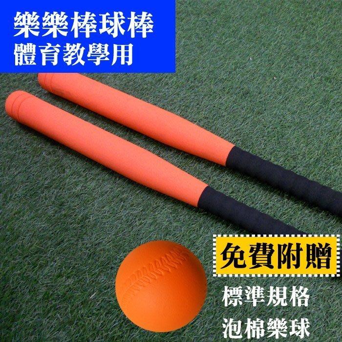 【士博】樂樂球專用球棒 (標準規格 27 棒 *1 +球 *1 乙次搞定) 超值大優惠 限 9組