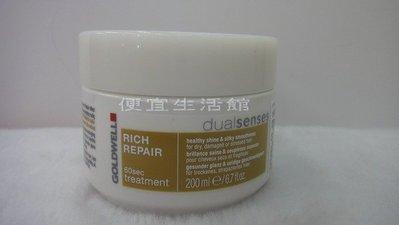 便宜生活館【深層護髮】歌薇GOLDWELL 水感60秒髮膜200ml 針對乾燥與受損髮專用